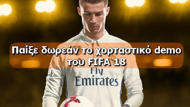 FIFA 18 - Παίξτε δωρεάν το χορταστικό Demo του παιχνιδιού
