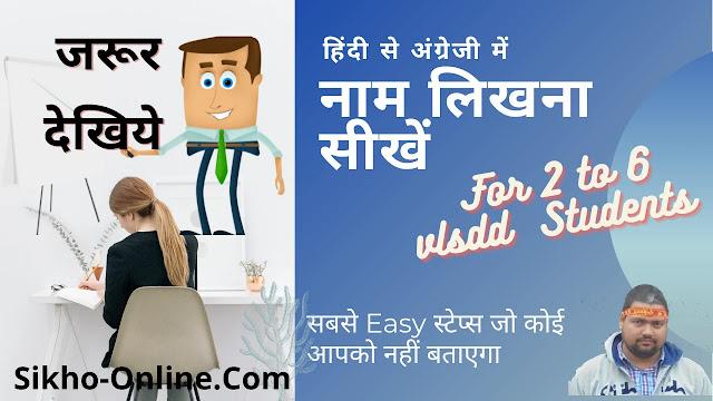 Hindi  से English में नाम लिखने का आसान तरीका