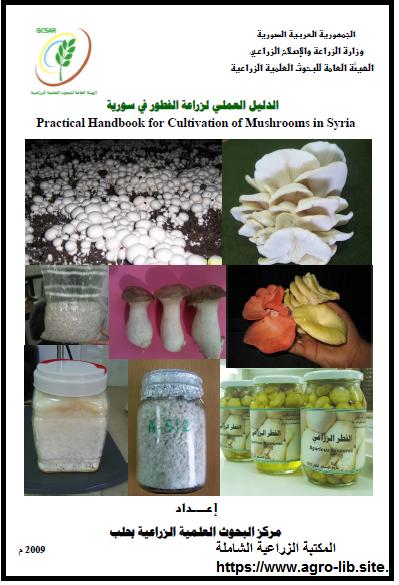 كتاب : الدليل العملي لزراعة الفطور في سوريا