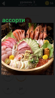 275 слов ассорти из разных видов морепродуктов 3 уровень