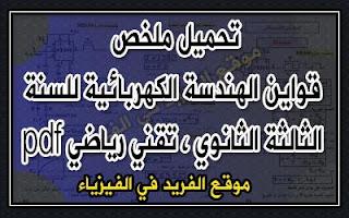 ملخص قواين الهندسة الكهربائية للسنة الثالثة الثانوي ، تقني رياضي pdf الجزائر