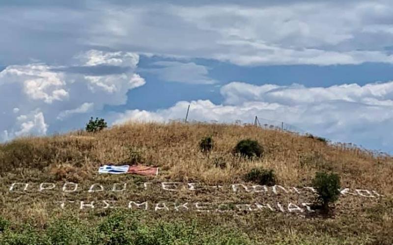 Χαλκιδική: Έγραψαν με πέτρες «προδότες πολιτικοί της Μακεδονίας» (ΦΩΤΟ)