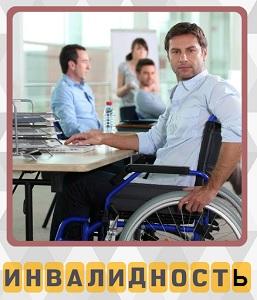 600 слов инвалидность у мужчины в коляске 7 уровень