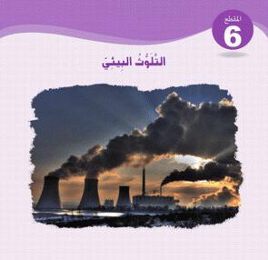 كتاب اللغة العربية الجديد 2019 6.PNG