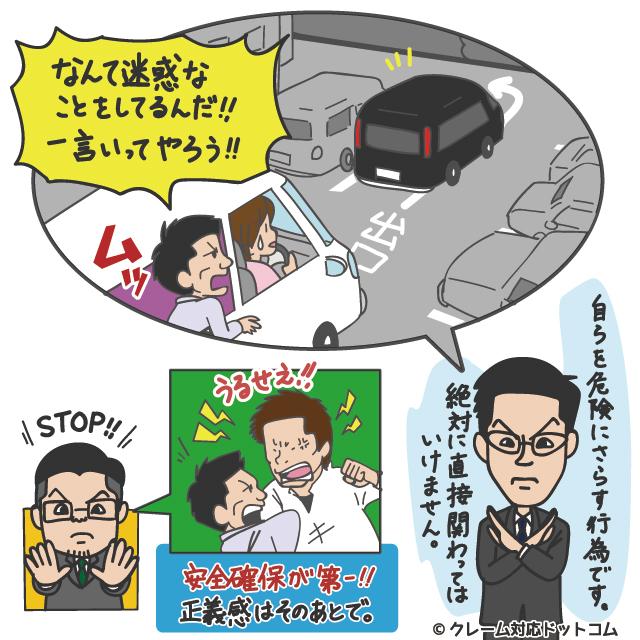 東名高速夫婦死亡事故~理不尽な迷惑をかけられた場合の対処方法