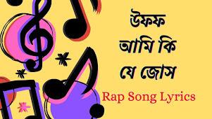 Uff Ami Ki Je Jos Lyrics (উফ আমি কি যে জোস) Salman | Rap Song