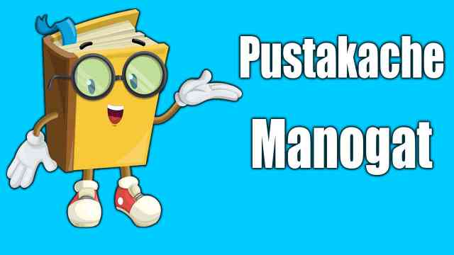 Pustakache manogat essay in Marathi | पुस्तकाचे मनोगत निबंध.