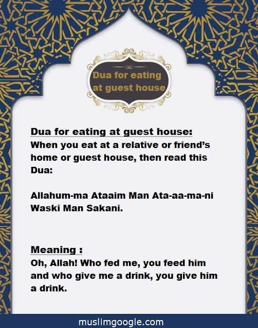 Dua for eating at guest house