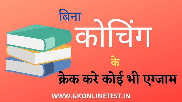 How to crack competitive exam without coaching 2021