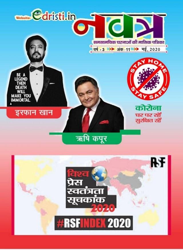 ई-दृष्टी नवत्र करंट अफेयर्स (मई 2020) : सभी प्रतियोगी परीक्षा हेतु हिंदी पीडीऍफ़ पुस्तक | Edristi Navatra Current Affairs (May 2020) : For All Competitive Exam Hindi PDF Book