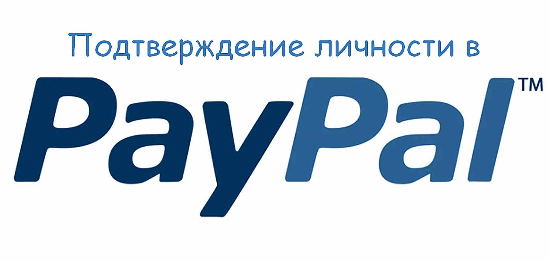 Как подтвердить свою личность в Paypal