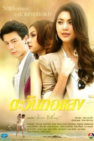 phim Hoàng Hôn Rực Nắng - Tawan Tor Saeng (2016)