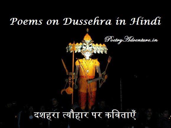 Poem on Dussehra in Hindi, Dussehre Par Kavita, Vijay Dashmi Par Kavita दशहरा त्यौहार पर कविता, विजयदशमी पर कविता