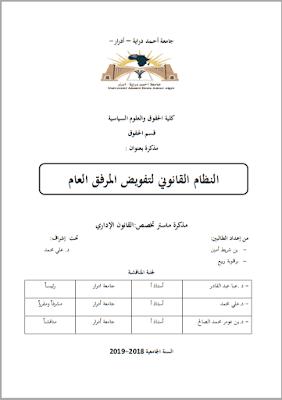 مذكرة ماستر: النظام القانوني لتفويض المرفق العام PDF