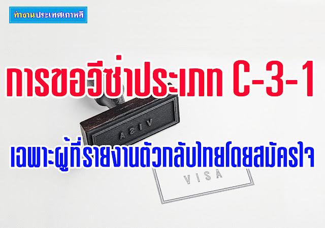 การขอวีซ่าประเภท C-3-1 เฉพาะผู้ที่รายงานตัวกลับไทยโดยสมัครใจ