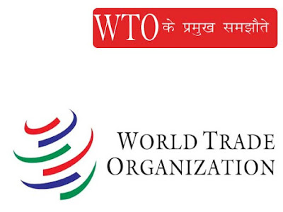WTO के प्रमुख समझौते   Major Agreement of WTO in Hindi