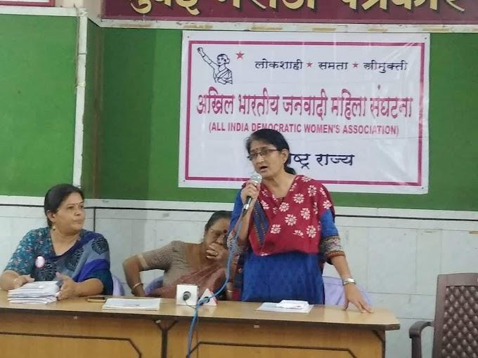 आपल्या संविधानाच्या रक्षणासाठी, महिलांच्या अधिकारांच्या रक्षणासाठी सर्व येऊया एकत्र, लढुया एकत्र, पुढे जाऊया एकत्र – अखिल भारतीय जनवादी महिला संघटना