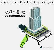 مجموعه عقارات الرياض