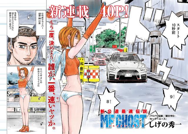Manga MF Ghost - kolorowe strony