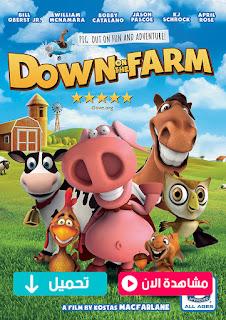 مشاهدة وتحميل فيلم Down on the Farm 2017 مترجم عربي