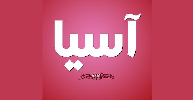 تردد قناة اسيا العراقية asia satellite channel frequency