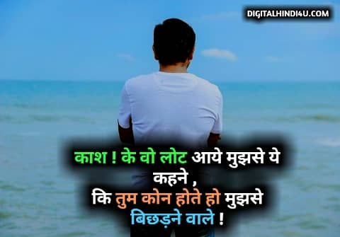 Dard Status in Hindi Image High Quality
