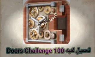 تحميل لعبه 100 Doors Challenge