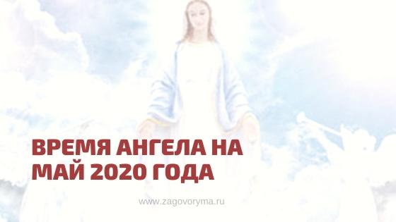 ВРЕМЯ АНГЕЛА НА МАЙ 2020 ГОДА