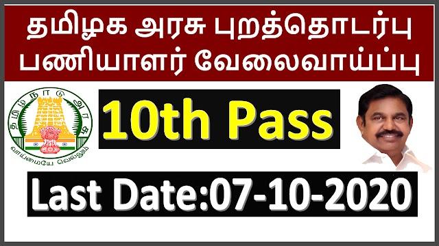 தமிழக அரசு பெண்கள் குழந்தைகள் பாதுகாப்பு துறையில் வேலைவாய்ப்பு 2020 | Last Date: 07-10-2020