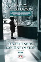 http://www.culture21century.gr/2018/02/o-lavyrinthos-twn-pneumatwn-tomos-1-kai-2-toy-carlos-ruiz-zafon-books-review.html