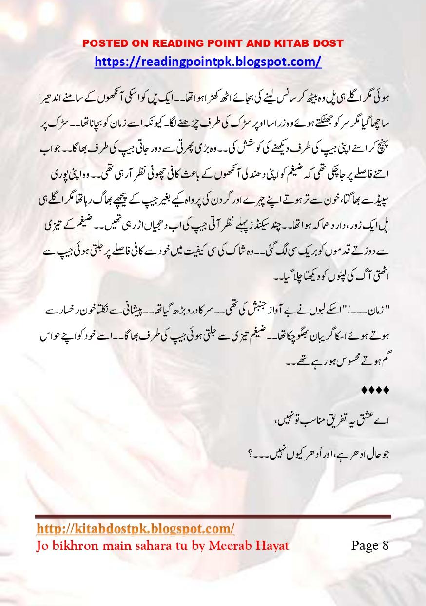 Most Romantic Novel Ever In Urdu — TTCT