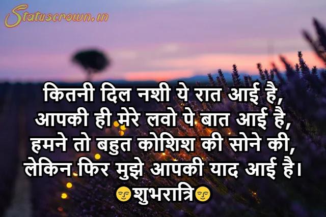 Good Night Shayari Hindi Download
