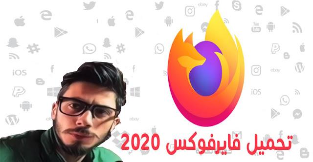 تحميل برنامج فايرفوكس 2020 Firefox افضل متصفحات الويب 2020