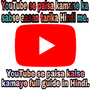 YouTube se paisa kaise kamae.