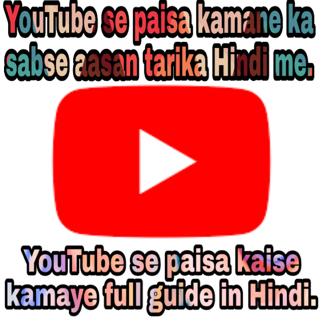 YouTube se paisa kamane Ka tarika. 5 easy tricks in Hindi.