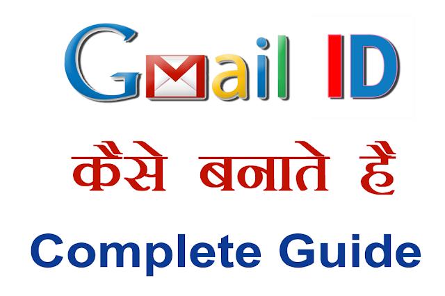 Gmail Id Kaise Banate hai ? इसके फायदे और नुकसान क्या - क्या है ? [ Complete Guide ]