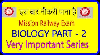 Railway Group D, ALP, Technician - Biology 50 Important Questions Part- 2