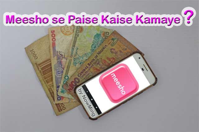 Meesho se Paise Kaise Kamaye
