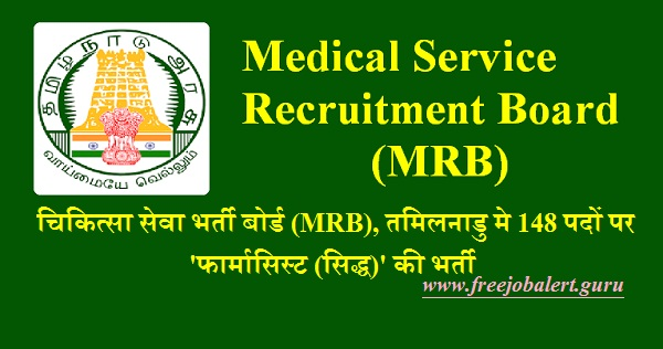 Medical Service Recruitment Board, MRB, Tamil Nadu, MRB TN, Medical, Medical Recruitment, Pharmacist, Diploma, Latest Jobs, mrb tn logo