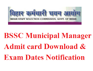 BSSC Municipal Manager Admit card 2017