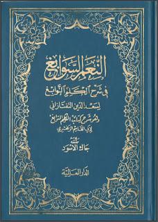 تحميل كتاب النعم السوابغ في شرح الكلم النوابغ - سعد الدين التفتازاني pdf