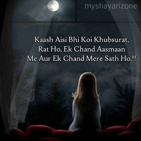 Cute Love Romantic Shayari Wallpaper Pic Lines for Girlfriend in Hindi