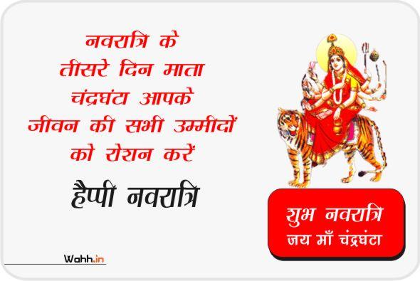 Navratri Maa Chandraghanta  mantra