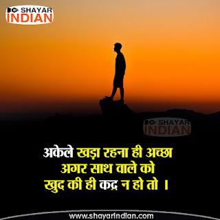Friendship Attitude Status In Hindi 2019