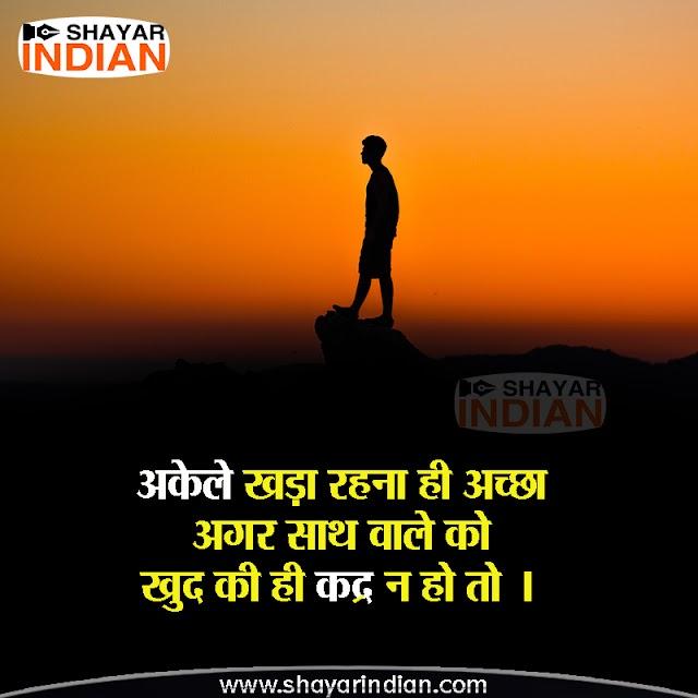 Friendship Attitude Status In Hindi