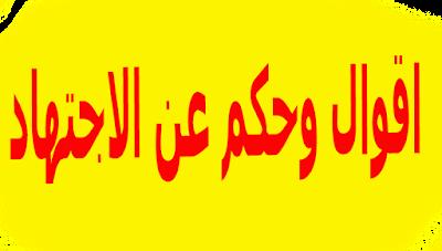 أروع 50 اقوال وحكم عن الاجتهاد ❤️ عبارات عن الجد والإجتهاد
