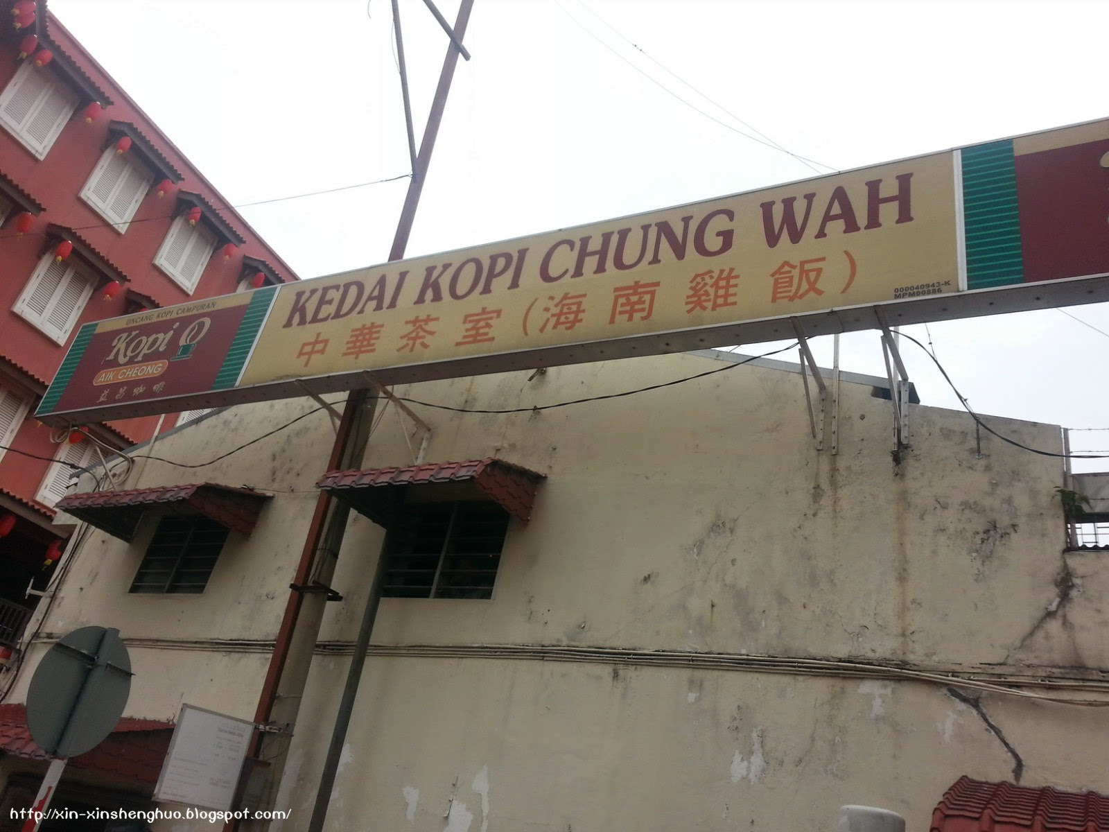 Kedai Kopi Chung Wah 中华茶室 (海南鸡饭)