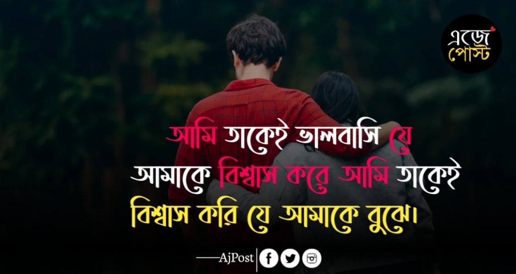 bengali romantic sms download