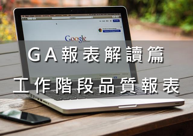 GA報表解讀篇-─-工作階段品質報表
