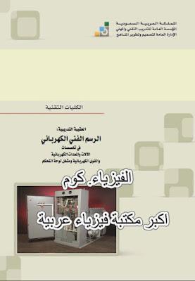 كتاب الرسم الفني الكهربائي والمعدات الكهربائية والقوي pdf